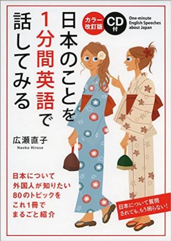 日本のことを英語で紹介できますか?