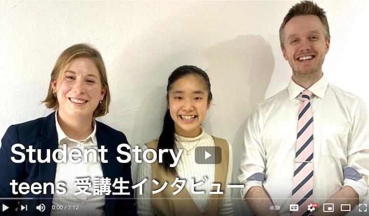 teens中高生コース 受講生「鈴木歌恋さん」にインタビュー動画