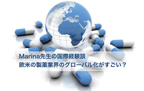 製薬業界のグローバル化がすごい?Marina先生体験談