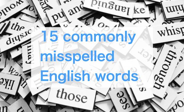 いくつ正確できる?スペルミスが多い英単語トップ15!