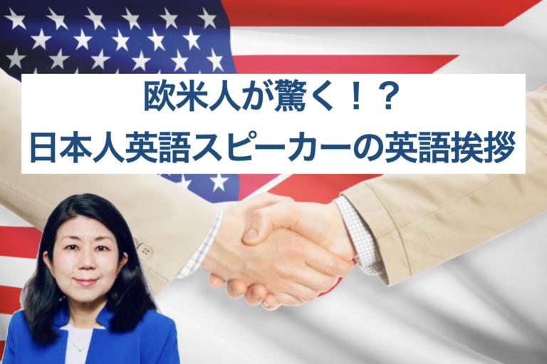 何がおかしい?欧米人が驚く日本人の英語自己紹介