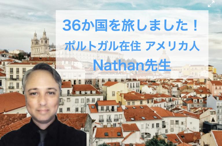 20年以上の講師経歴!ポルトガル在住アメリカ人Nathan先生
